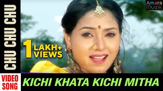 Kichi Khata Kichi Mitha Odia Movie || Chu Chu Chu || HD Video Song | Pupinder, Gungun