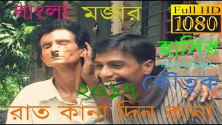 রাত কানা দিন কানা | নতুন বাংলা হাসির কৌতুক ২০১৭ | DESH BANDHU