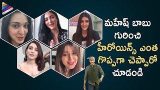Mahesh Babu Heroines Convey Best Wishes For Maharshi Movie | Mahesh Babu | Telugu FilmNagar