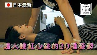 (日本最新)讓人臉紅心跳的20種姿勢: 20 New Japanese Ways to Flirt