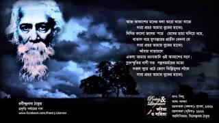 আজ আকাশের মনের কথা - Aj Akasher Moner Kotha