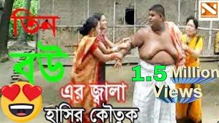 তিন বউ এর জ্বালা | Bangla Comedy Natok | Nissan Music | 2017