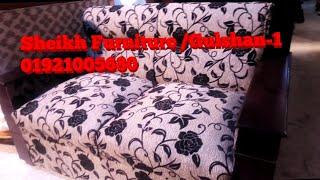 মাএ ১৩০০০ টাকা থেকে শুরু সোফা সেট কালেকশন /unique  ডিজাইনার /start price 13000 tk Bd sofa set collec