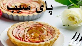 Apple Pie - apple pie - pai sib - paye sib -  پای سیب