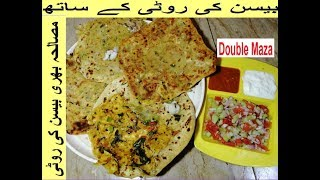 Basin ki rooti k sath masala bhari basin ki roti…double maza