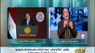 """د. سامى عبد العزيز : مؤتمر حكاية_وطن يجيب على كثير من أسئلة مبادرة """" إسأل_الرئيس """""""