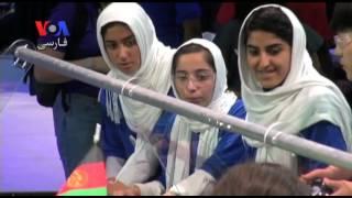 نگاهی به مسابقات رباتیک دانش آموزان در آمریکا با حضور تیمهای افغانستان و ایران