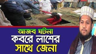 কবরে লাশের সাথে জেনা,অবাক তথ্য !! Sabbir Ahmed Osmani l Bangla Waz 2018