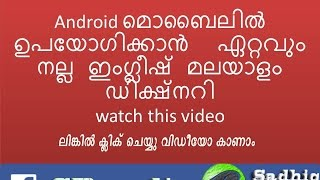 english malayalam dictionary on android phone malayalam