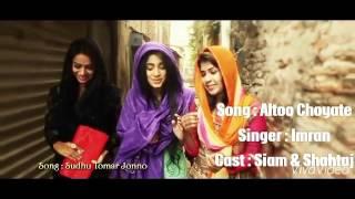 Altoo Choyate | Imran Mahmudullah | Siam Ahmed | Shahtaj | Shudhu Tomar jonno | best bangla song2017