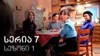 ჩემი ცოლის დაქალები - სერია 7 (სეზონი 1)