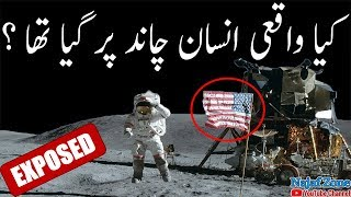 Moon Landing Fake or Real in Urdu   Hindi   Conspiracy Theories About the Moon