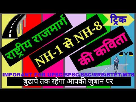 Xxx Mp4 GK TRICK राष्ट्रीय राजमार्ग की ट्रिक NATIONAL HIGHWAY NH Ki Trick For UPSC BPSC RRB SSC BTET 3gp Sex
