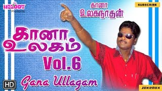Gana Ullagam vol.6 | Tamil Gana Songs | Gana Ulaganathan | Jukebox