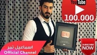 اسماعيل تمر يحصل على درع تكريم من شركة يوتيوب - YouTube Silver Play Button
