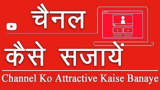 Channel ko Beutifull Kaise Banaye