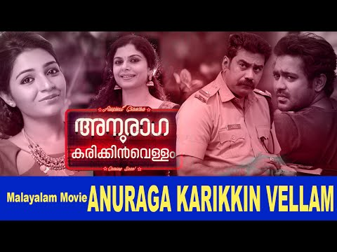 Malayalam full movie Anuraga Karikkin Vellam | Malayalam Movies 2016