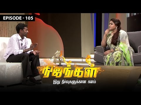 Nijangal - My Wife is not Concerned about the Family - Nijangal #105 - நிஜங்கள்   Sun TV Show