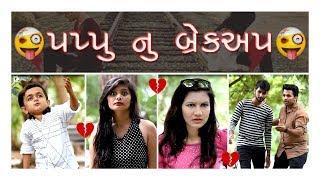 જોવો કઈ રીતે કરાવ્યું અક્કી અને અંકિતે પપ્પુ નું બ્રેકઅપ || Gujarati Comedy || Video By Akki & Ankit
