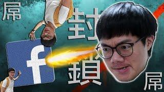 [屌] Facebook封鎖了我的帳戶