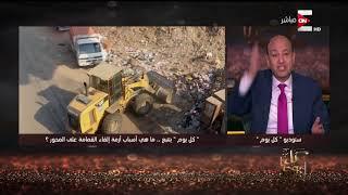 كل يوم - عمرو اديب: كل العالم بيعرف يشيل زبالته إلا احنا