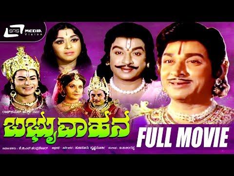 Xxx Mp4 Babruvahana ಬಬ್ರುವಾಹನ Kannada Full HD Movie Dr Rajkumar B Saroja Devi Historical Movie 3gp Sex