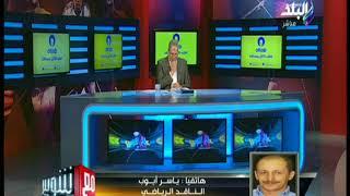 مع شوبير - ياسر ايوب :«يجب ان يعترف ويعتذر هاني ابوريدة عن اخطاء رحلة المنتخب لروسيا»