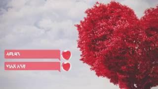 Sami Dan kalesh anchi(ካለሽ አንቺ)Lyric video