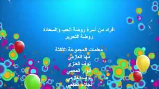 إهداء بمناسبة يوم الأسرة العربية من معلمات المجموعة الثالثة - روضة التحرير