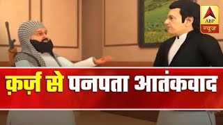 Don't Mind: Imran Khan Takes Loan To Nourish Terrorists In Pakistan | ABP News