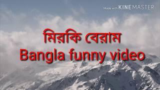 Bangla new video 2017 মিরকী ব্যারাম