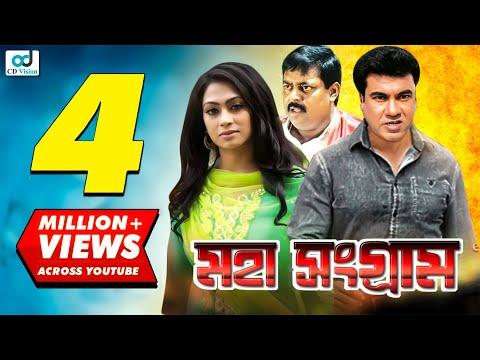 Xxx Mp4 Moha Songram Manna Popy Dipjol Shohel Rana Prabir Mitra Bangla New Movie 2017 3gp Sex