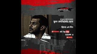 Aynabaji Original Series 2017 | Phul Fotanor Khela | Casting Promo