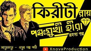 Goyenda Golpo   Kiriti Roy   কিরীটী ও পঞ্চমুখী হীরা   Nihar Ranjan Gupta  Eso Golpo Kori
