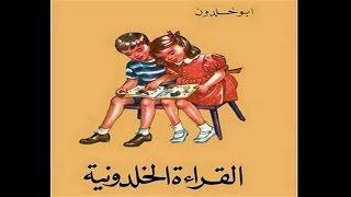 القراءة الخلدونية للصف الاول ابتدائي مدارس العراق
