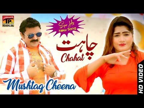 Chahat - Mushtaq Ahmed Cheena - Latest Song 2017 - Latest Punjabi And Saraiki