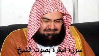 سورة البقرة كاملة عبد الرحمن السديس AlBaqarah by abdulrahman al sudais