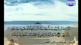 الجزء السادس والعشرون (26) من القرآن الكريم بصوت الشيخ مشاري راشد العفاسي
