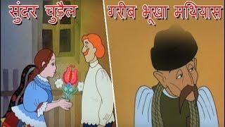 गरीब भूखा मथियास | सुंदर चुड़ैल | Folk Tales | Kids Stories In Hindi