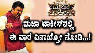 Maja Talkies this week celebrated with special guest   Majatalkies   Srujan Lokesh   Kannada