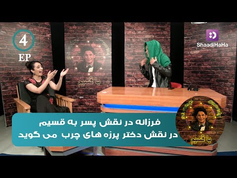 Xxx Mp4 Qasim And Farzana Naz Part 4 قسیم و فرزانه ناز قسمت چهارم 3gp Sex