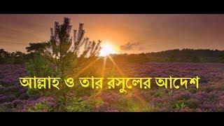 Importance of Prayer_Bangla_নামাজ এর গুরুত্ত্ব_৩