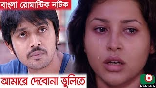 Bangla Romantic Natok | Amare Debona Vulite | Arefin Shuvo, Jenny, Kochi Khondokar