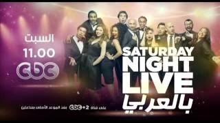 انتظرونا...السبت في تمام الـ 11 مساءً مع برنامج SNL بالعربي على سي بي سي