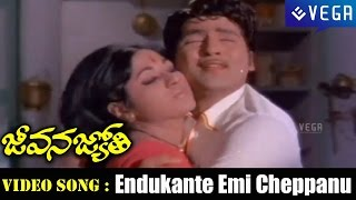 Jeevana Jyothi Movie || Endukante Emi Cheppanu Video Song