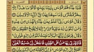 Quran-Para 20/30-Urdu Translation
