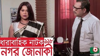 Bangla funny Natok | Nagar Jonaki | EP - 118 | Raisul Islam Asad, Intekhab Dinar, Jenny