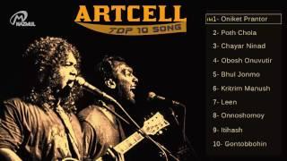 Artcell top 10 song || Artcell best song || Artcell song || Bangla band song