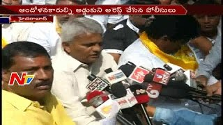 TTDP Leaders Protest at Hyderabad Collectorate || NTV