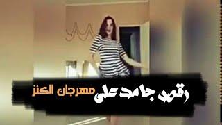 بنت بترقص جامد اوي علي مهرجان الكنز - باسم فيجو و محمد رمضان 2017